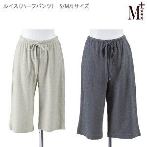 【M+home】ルイス/ルームウェア(ハーフパンツ)