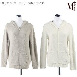 【M+home】サリバン/ルームウェア(パーカー)