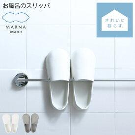 【MARNA/マーナ】W608 お風呂のスリッパ(グレー/ホワイト)[ バススリッパ おしゃれ 軽量 白 壁掛け 引っ掛け ]