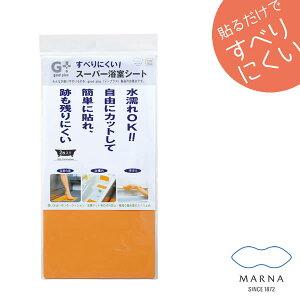 【MARNA/マーナ】W241 G+スーパー浴室シート