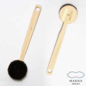 【MARNA/マーナ】B662 ひのきボディブラシ長柄(馬毛)