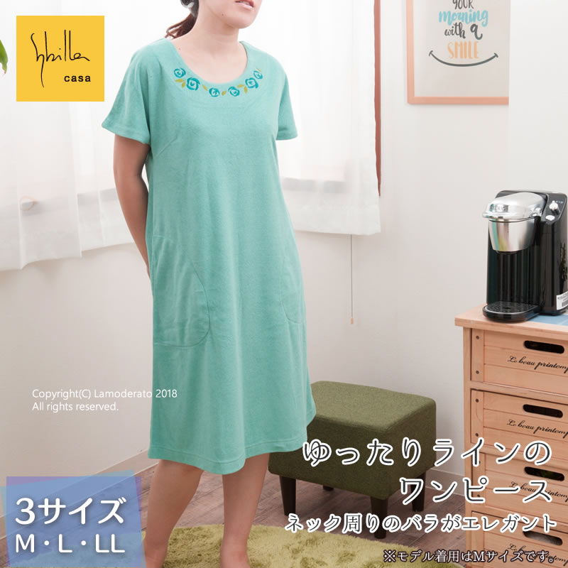 【シビラ】フランカ タオルドレス M/L/LL (全3色:ブラック/グリーン/ピンク)
