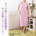 【シビラ】ロサマリア タオルドレス M/L/LLサイズ(ベージュ/グリーン/ピンク)[ ブランド Sybilla アフターバスウエ…