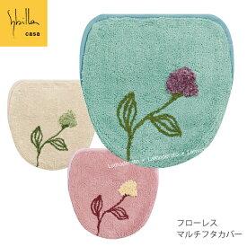 【シビラ】フローレス マルチフタカバー (全3色:ブルー/ベージュ/ピンク)