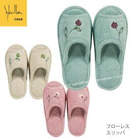 【シビラ】フローレス トイレ スリッパ (全3色:ブルー/ベージュ/ピンク)
