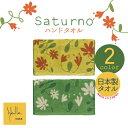 【シビラ】サトゥルノ フェイスタオル約34×80cm(グリーン/イエロー/ベージュ)