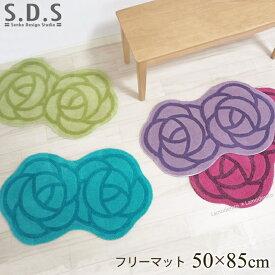 SDS ローズ フリーマット 50×85cm (パープル/バイオレット/グリーン/ピーコックブルー)
