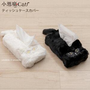 SDS 小悪魔cat ティッシュケースカバー(ブラック/ホワイト)[ エスディエス ネコ レイティッシュ リラティシュ ]
