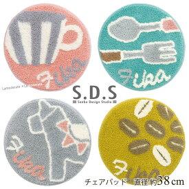 チェアパッド 丸/ SDS 選べる4柄:カトラリー/カップ/ビーンズ/クッキーホース ( ブルー/ピンク/イエロー/グレー)[ 洗える 円形 北欧 ]【北欧】