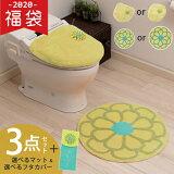【SDS】サンフラワー/選べるトイレ3点セット(マット+フタカバー+ペーパーホルダーカバー)