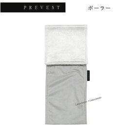 【PREVEST】ポーラー/北極 共通 ペーパーホルダーカバーN ホワイト [ ブランド プレヴェスト 高級 ]【北欧】