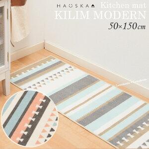 HAUSKAキリムモダン/キッチンマット(50×150cm)