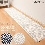 HAUSKAモザイク/キッチンマット(50×240cm)