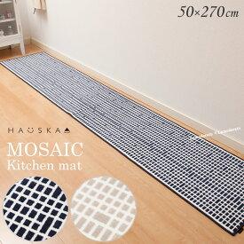 キッチンマット 270cm /HAUSKA モザイク 50×270cm (グレー/ネイビー) [ オリジナル ハウスカ ]