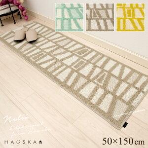 HAUSKAネリオ/キッチンマット(50×150cm)