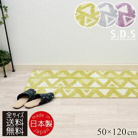 キッチンマット 120cm / SDS トライアングル 50×120(全3色:グリーン/グレー/パープル)[ 120 北欧 おしゃれ 洗える 滑り止め 日本製 Made in japan ]【北欧】