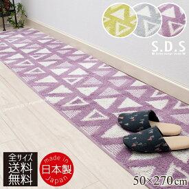 キッチンマット 270cm / SDS トライアングル 50×270(全3色:グリーン/グレー/パープル)[ 270 北欧 おしゃれ 洗える 滑り止め 日本製 Made in japan ]【北欧】
