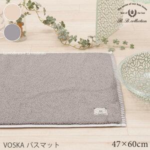 バスマット /【B.B.collection】ヴォスカ 約47×60cm (全色:ベージュ/グレー/ネイビー)[ タオルマット 抗菌 ]