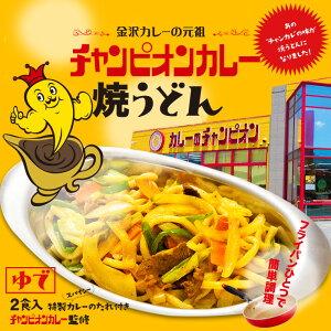 チャンピオンカレー焼うどん(小)