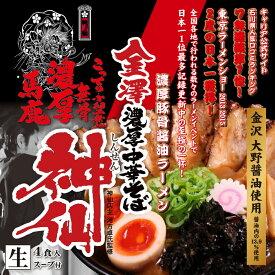 金澤濃厚中華そば 神仙(大)/こってり濃厚豚骨醤油ラーメン 累計70万食突破
