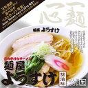 佐野ラーメン 麺屋ようすけ(大)/カミングアウトバラエティ秘密のケンミンSHOWに登場!/あっさり醤油ラーメン