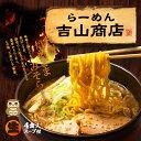札幌ラーメン 吉山商店(大)/焙煎胡麻味噌ラーメン