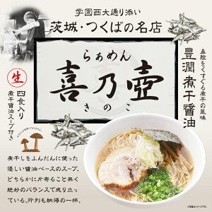 茨城県・つくば市らぁめん喜乃壺(きのこ)(大)/豊潤煮干醤油ラーメン