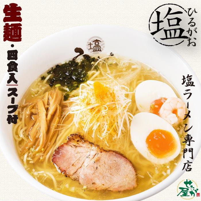 東京ラーメン ひるがお(大)/塩ラーメン 累計70万食突破