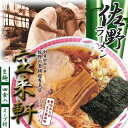 佐野ラーメン宝来軒(大)/あっさり醤油ラーメン 累計45万食突破