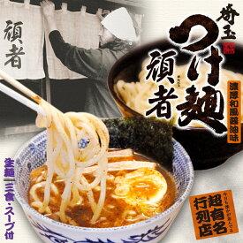 埼玉つけ麺 頑者(大)/濃厚和風醤油つけ麺 累計60万食突破