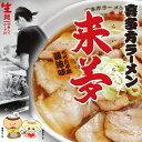 喜多方ラーメン来夢(大)/醤油ラーメン 累計35万食突破