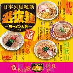 選抜麺/ラーメンセットラーメン詰め合わせ/札幌ラーメン・博多ラーメン・和歌山ラーメン・喜多方ラーメン