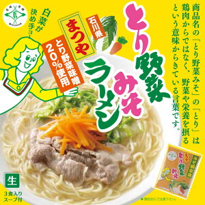 箱入まつやとり野菜みそラーメン(大)/味噌ラーメン