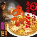 札幌ラーメン らーめんあび(小)/炎の味噌ラーメン 累計80万食突破