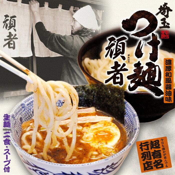 埼玉つけ麺 頑者(小)/濃厚和風醤油つけ麺 累計55万食突破