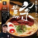 東京ラーメン 麺屋宗(小)/塩ラーメン