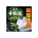 【千枚漬ペーパー缶】 お届けは10月15日から 京つけもの 京都 聖護院かぶら