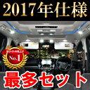 特価 ルーミー タンク LEDルームランプセット M900系 11点フルセット 213発 71SMD ジャスティ トール M900A M910A 去年仕様 ポジ...
