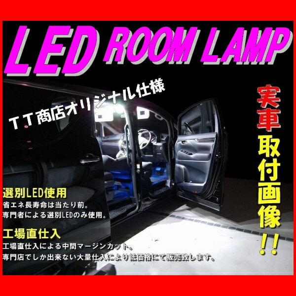 【10点セット】セレナ C25 10点フル LEDルームランプセット ポジション球 ナンバー球 ルームランプ 室内灯 ポジションランプ ナンバーランプ ルームライト ルーム球