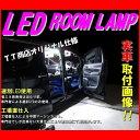 【8点セット】フォレスター SH5系 8点フル LEDルームランプセット ポジション球 ナンバー球 ルームランプ 室内灯 ポジ…
