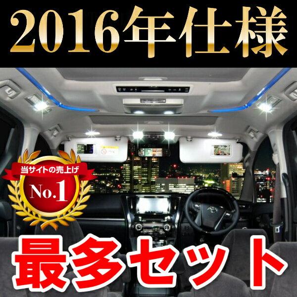 特価 エリシオン 13点セット RR1〜6 LEDルームランプセット 去年仕様 ポジション球 ナンバー球 ルームランプ 室内灯 ポジションランプ ナンバーランプ ルームライト ルーム球