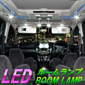 【14点セット】18クラウン 14点 LEDルームランプセット ゼロクラウン ポジション球 ナンバー球 ルームランプ 室内灯 ポジションランプ ナンバーランプ ルームライト ルーム球
