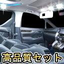 高品質 カローラスポーツ E210系 LEDルームランプセット 10点フルセット 204発 68SMD ポジション球 ナンバー球 ルーム…