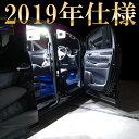 【16点セット】レクサスRX10系 270/350/450h LEDルームランプセット ポジション球 ナンバー球 ルームランプ 室内灯 ポ…