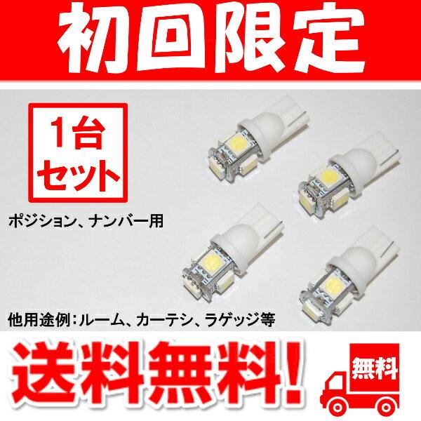 【4個セット】 T10 光量3倍タイプ 15連級 SMD ホワイト マークX GRX120 前期後期対応