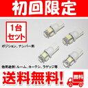 【4個セット】 T10 光量3倍タイプ 15連級 SMD ホワイト ランクル プラド 150系 TX 前期