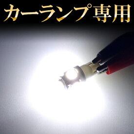 【10個セット】 T10 爆光タイプ 光量3倍 15連級 SMD LED ホワイト