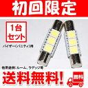 【2個セット】 LED バニティランプ ムーヴ L175/L185 バイザーランプ バイザー灯 バニティ灯 後期