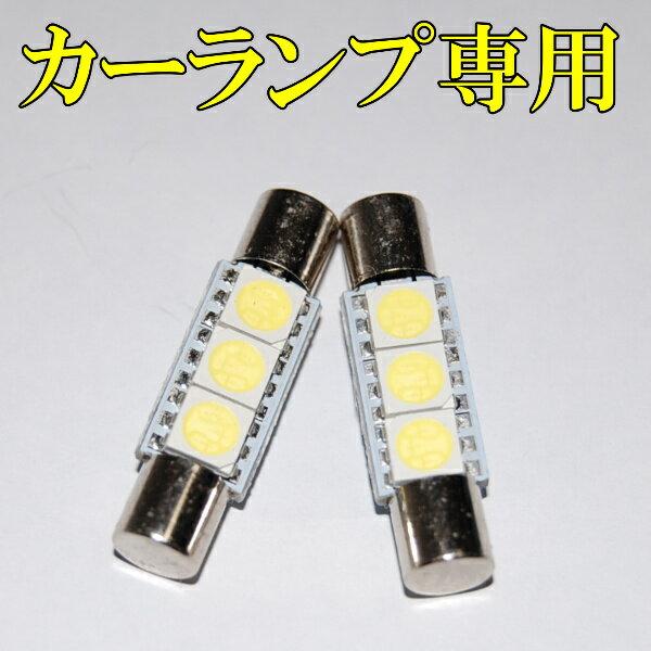 【2個セット】 LED バニティランプ 18系クラウン ゼロクラウン バイザーランプ バイザー灯 バニティ灯 後期