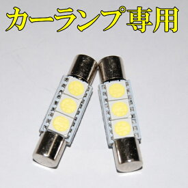 SALE開催!! 【2個セット】 T6.3 爆光タイプ 光量3倍 15連級 SMD LED ホワイト スーパーSALE